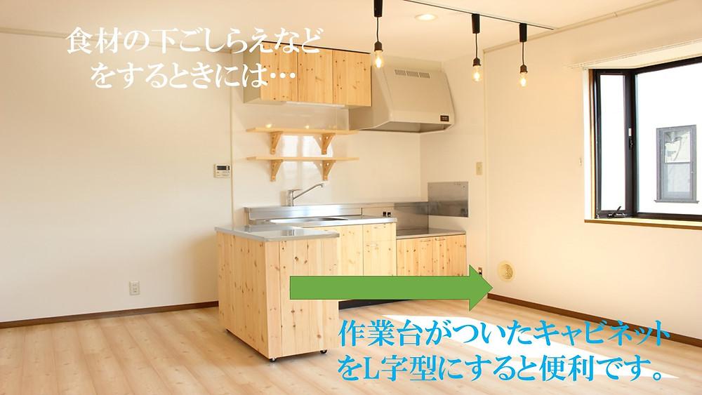 キッチンの使い勝手を向上させた可動式キャビネットがある、グレイスロイヤル