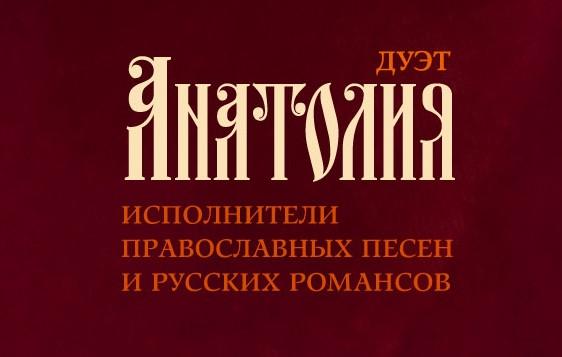 """дуэт """"АНАТОЛИЯ"""" - официальный сайт"""