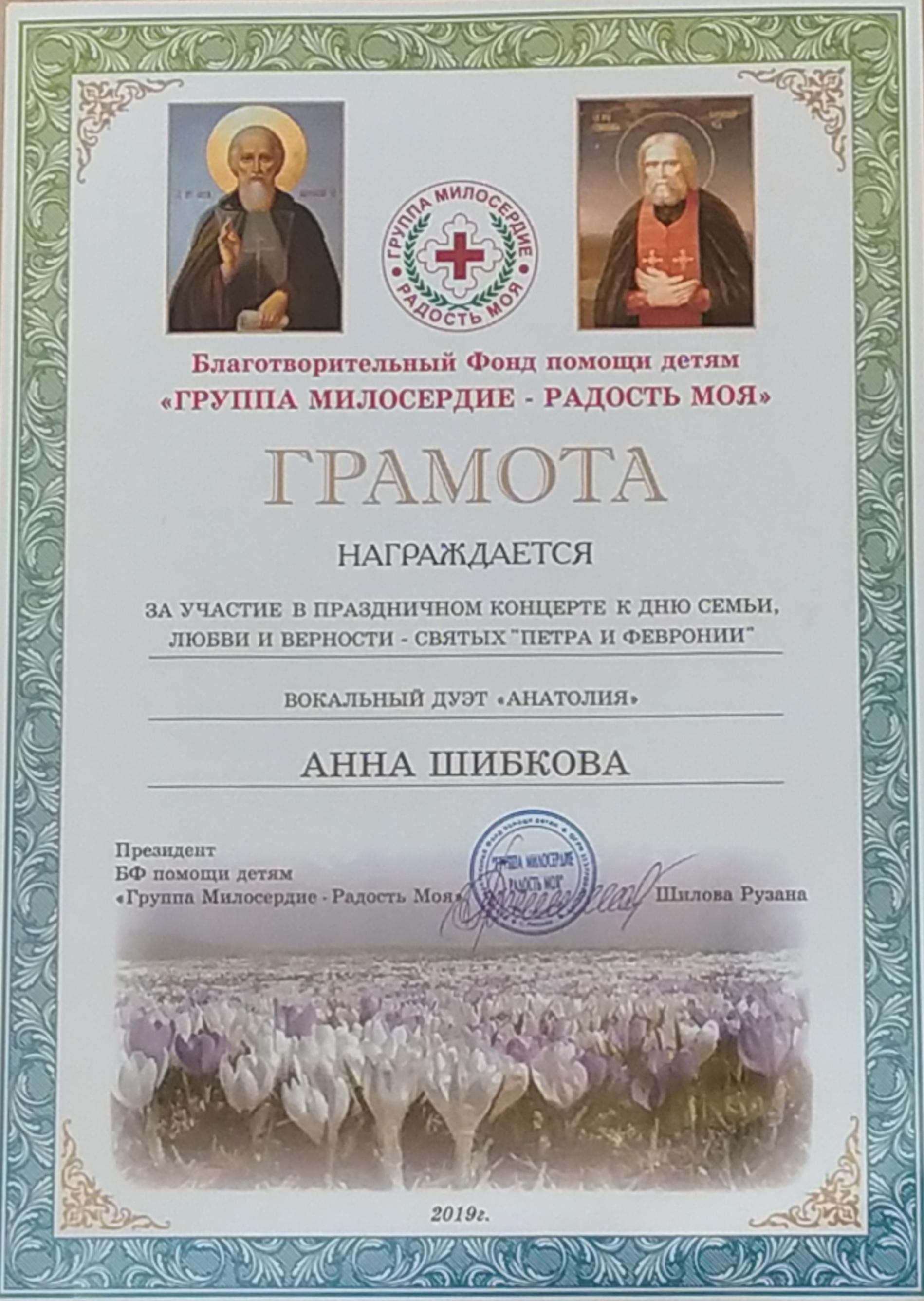 "Дуэт ""АНАТОЛИЯ"""