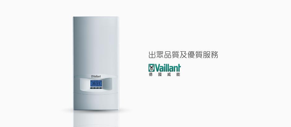 即熱式電熱水器借用服務 VED Rental Agreement