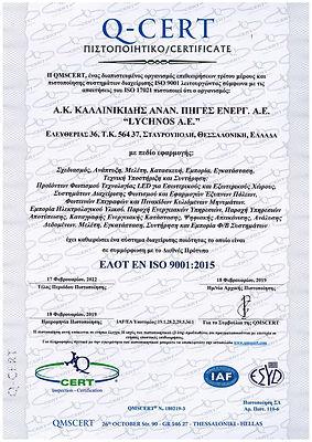 CERTIFICATE GR KALLINIKIDIS ISO 9001.jpg