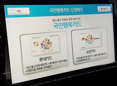 kiosk_screen_001.png