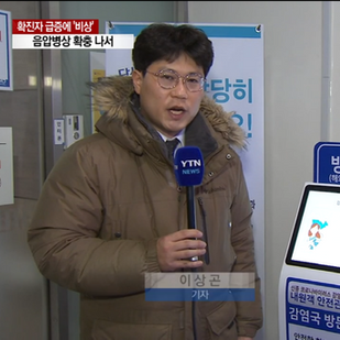 ytn new.PNG