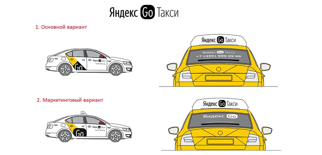 Яндекс ГО.png