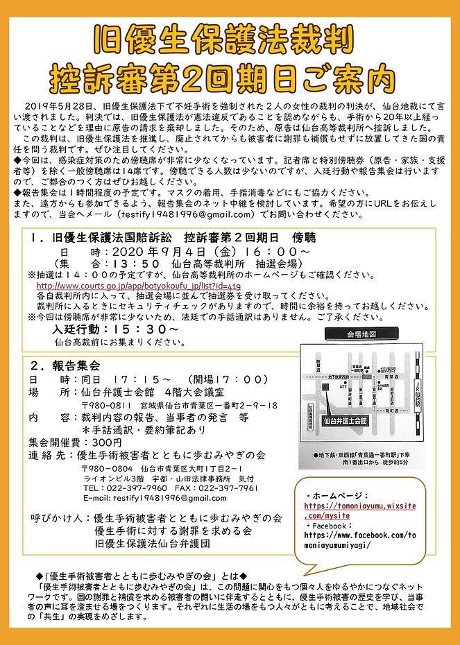 20200904 控訴審第2回期日案内_page-0001.jpg