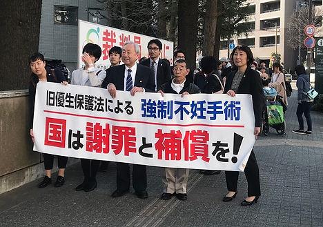 旧優生保護法訴訟 入廷行動.jpg