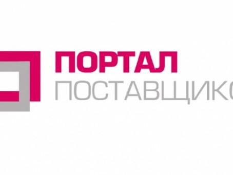 Подборка закупок на АИС «Портал поставщиков»