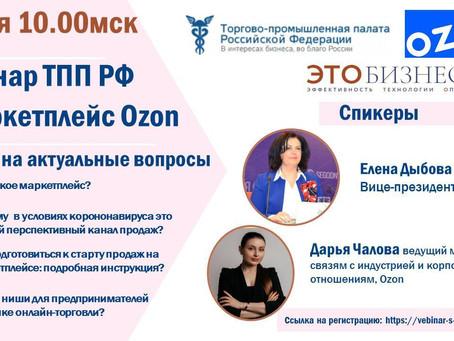 Вебинар ТПП РФ с Маркетплейс Ozon