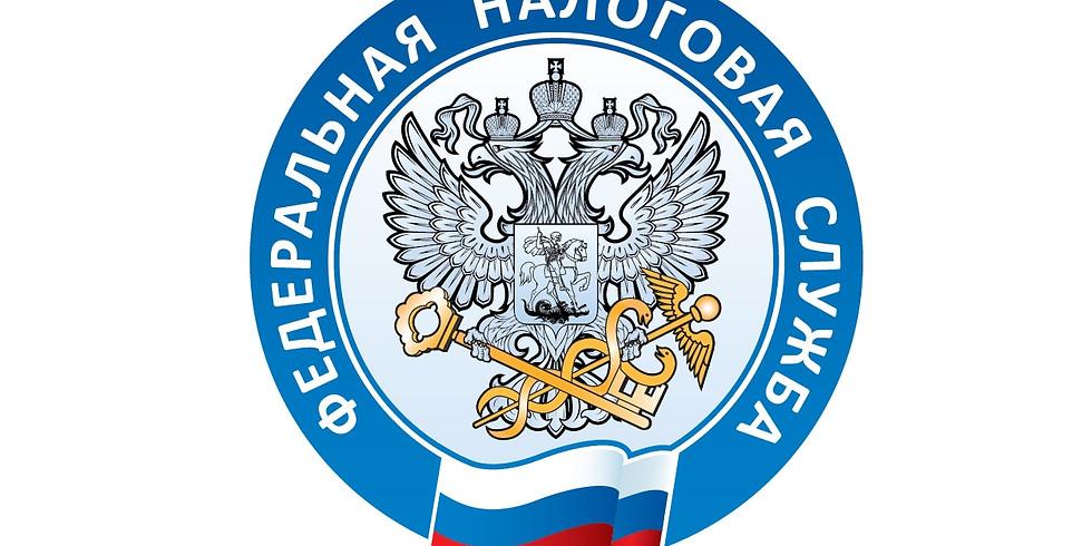 Приглашение на вебинар УФНС Московской области