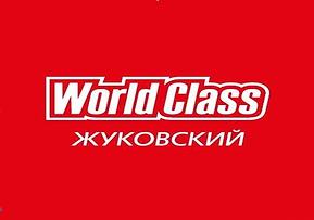 World Class Жуковский