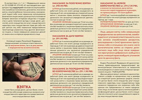 Против корупции 2.jpg
