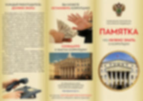 Против корупции 1.jpg