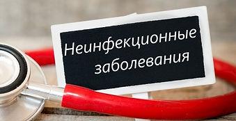 1542349213_1-neinfek2.jpg