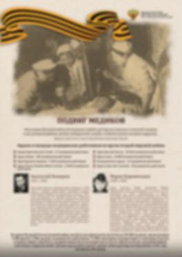 Poster_3_A1_jpg.jpg