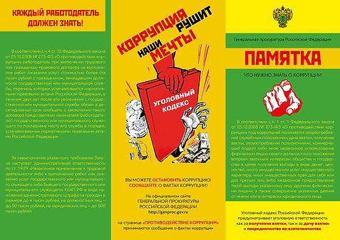 Против корупции 3.jpg