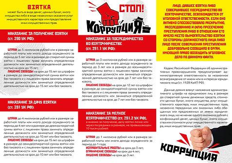 Против корупции 4.jpg