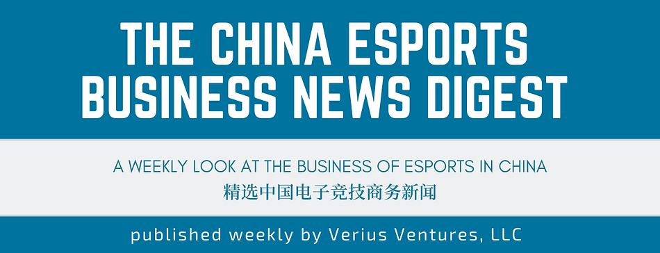 China Esports Business News Banner