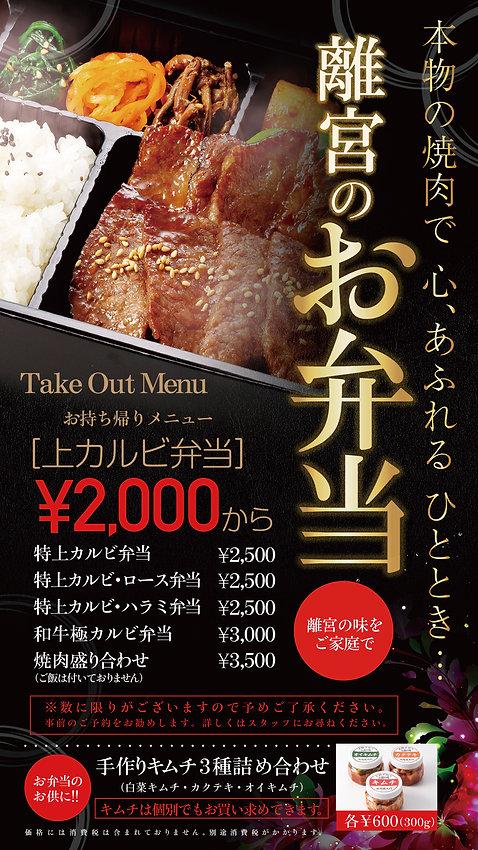 お弁当サイネージ2.7.9.jpg