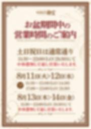 yu_obon_pos.jpg