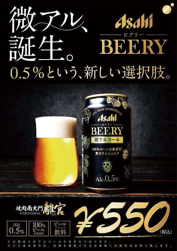 ビアリー缶550円.jpg
