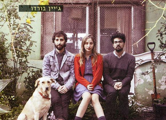 ג'יין בורדו - ג'יין בורדו (Vinyl)