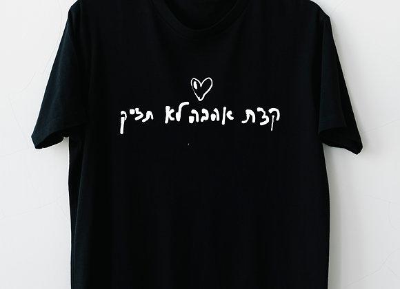 אלון עדר ולהקה - קצת אהבה לא תזיק (חולצה)