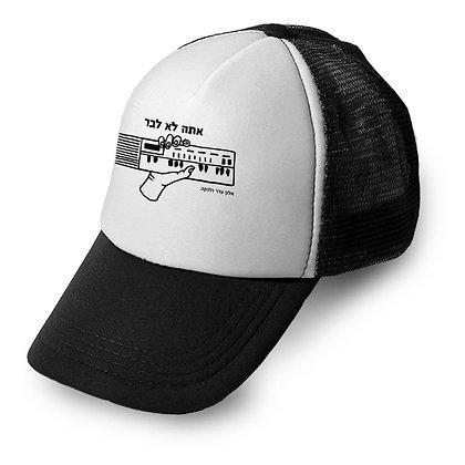 אלון עדר ולהקה - כובע