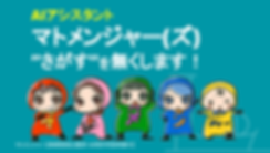 LYD, マトメンジャー(ズ)説明資料.png