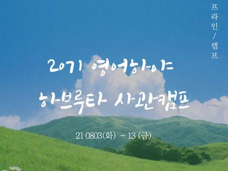 20기 영어하야 하브루타 사관캠프 / 온 오프라인 캠프 개최
