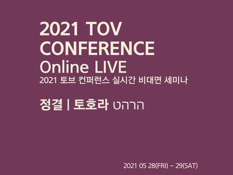 2021 TOV CONFERENCE - Online LIVE/ 2021 토브컨퍼런스 비대면 실시간 세미나 개최안내