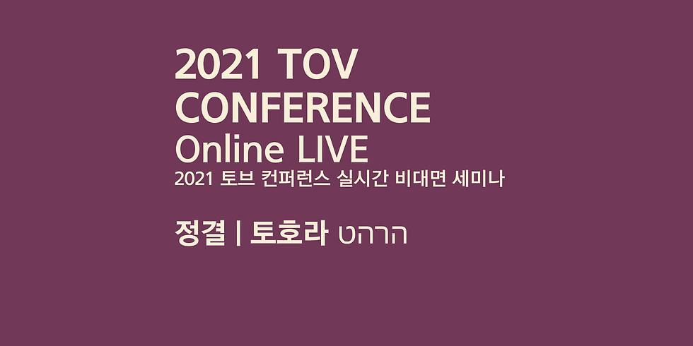 2021 TOV CONFERENCE