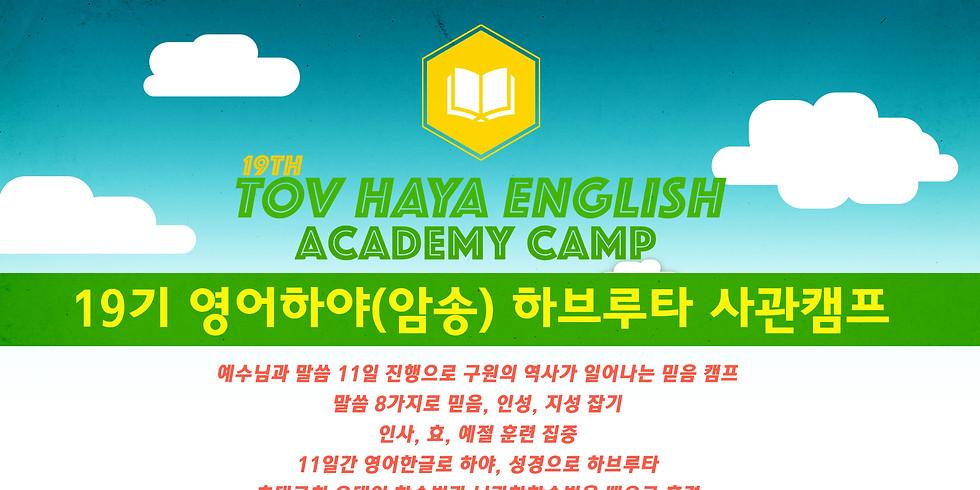 19기 영어하야(암송) 하브루타 사관캠프 개최