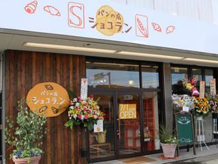 当社で施工したパンの店ショコラ・ンがオープンしました。