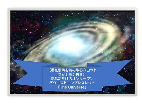 【タロットセッション付き】オーダーメイドパワーストーンブレスレット・The Universe