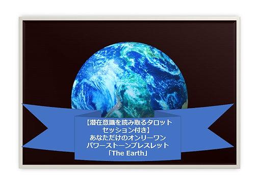 【タロットセッション付き】オーダーメイドパワーストーンブレスレット(価格お任せ)・The Earth
