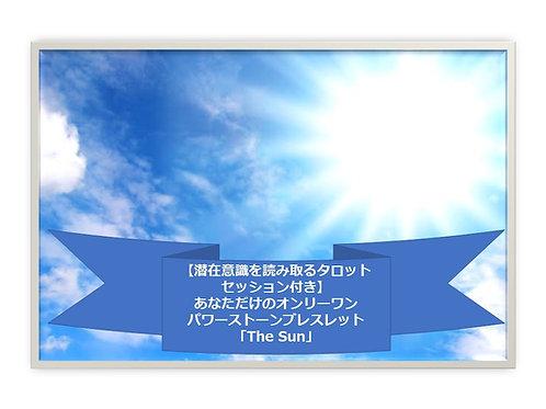 【タロットセッション付き】オーダーメイドパワーストーンブレスレット・The Sun