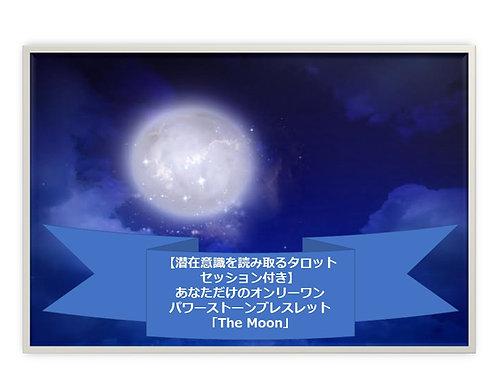 【タロットセッション付き】オーダーメイドパワーストーンブレスレット・The Moon