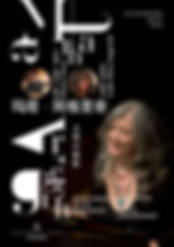 Martha Argerich Recital Flyer.JPG