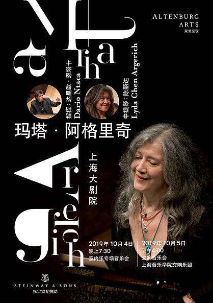Martha Argerich Recital Flyer.JPG