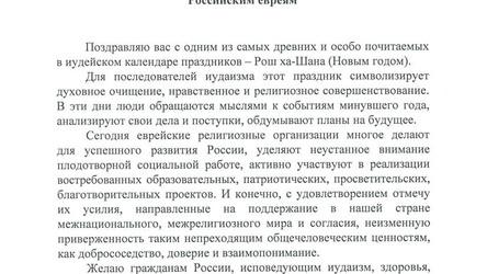 Поздравление президента РФ с праздником Рош-ха-Шана