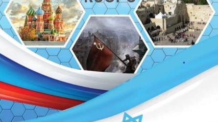 Члены Координационного Совета (КС) - руководители и представители организаций КСОРС в Израиле.
