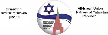 Поздравление к 100-летию Республики Татарстан