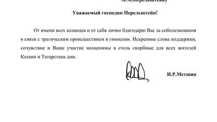 Письмо мэра Казани