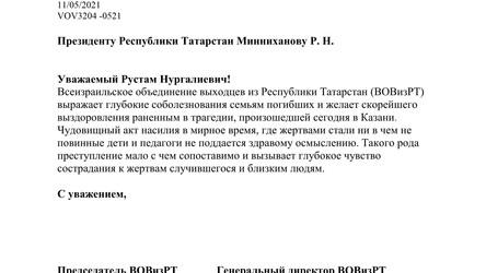 Соболезнование ВОВизРТ близким о постигшей трагедии в Казани