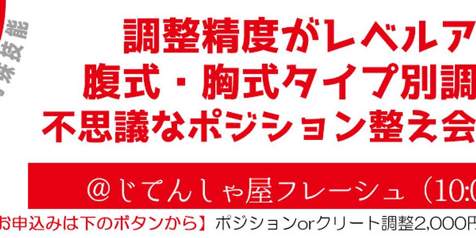 【2019.12.21】チャリ整え会