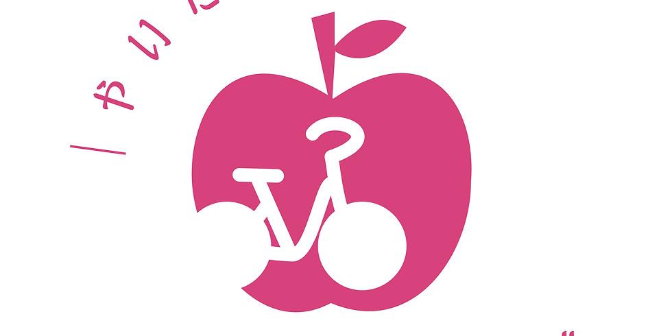 \やいたで/さいくりんご2020【11/22】【家族連れ・初心者向けポタリング】