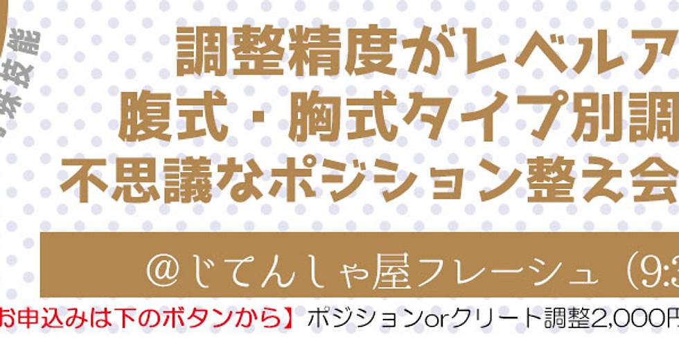 2.【2020.5.23 <10:00-10:30>】チャリ整え会