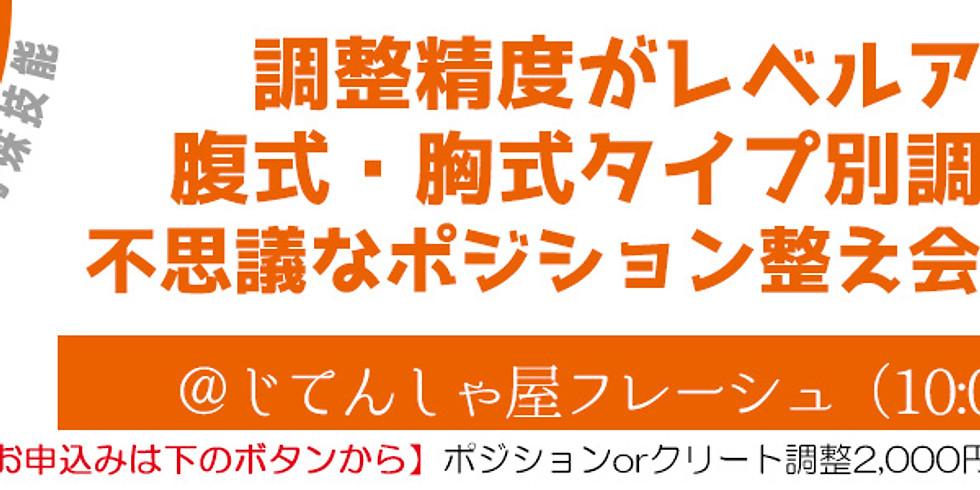 【2019.11.24】チャリ整え会