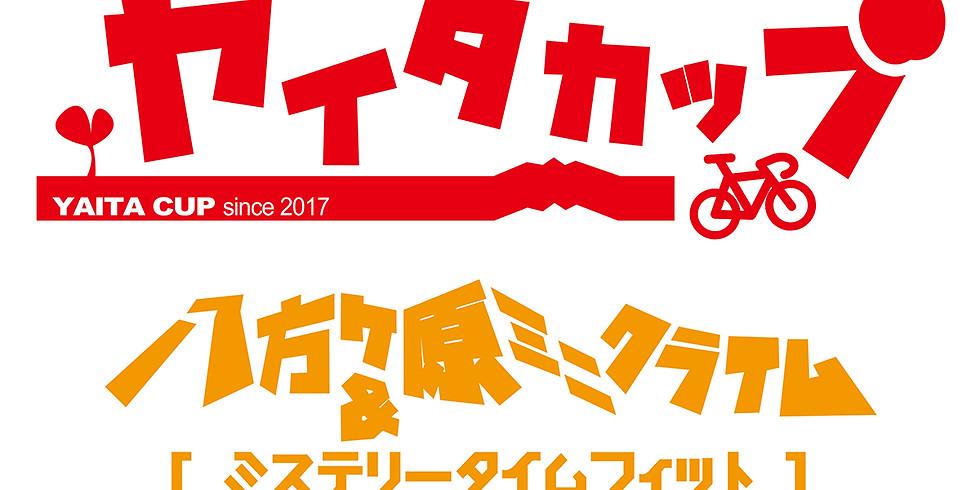 ヤイタカップ~8th 八方ヶ原ミニクライム~