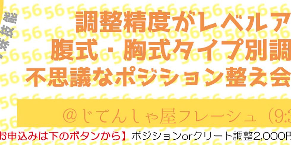4.【2021.6.26 <11:30-12:10>】チャリ整え会56th